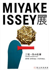『MIYAKE ISSEY展: 三宅一生の仕事』メインビジュアル