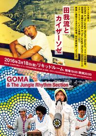 『田我流とカイザーソゼ×GOMA & The Jungle Rhythm Section』フライヤービジュアル