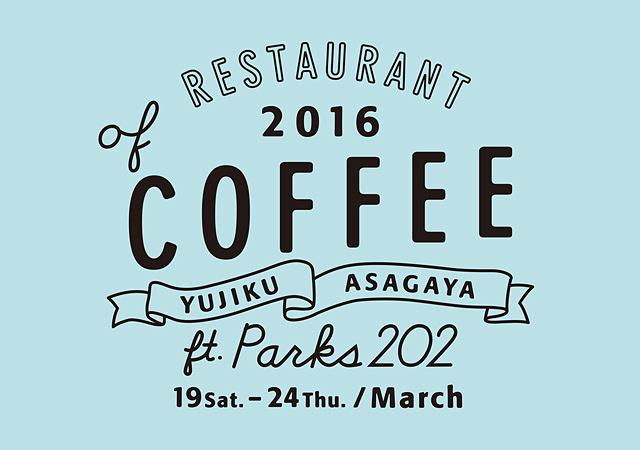 『RESTAURANT OF COFFEE 2016』ロゴ