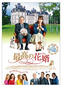 『最高の花婿』ポスタービジュアル ©2013 LES FILMS DU 24 - TF1 DROITS AUDIOVISUELS - TF1 FILMS PRODUCTION