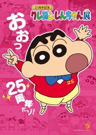 25周年記念『クレヨンしんちゃん展』フライヤービジュアル