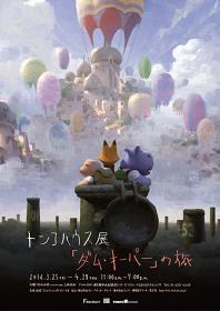 『トンコハウス展「ダム・キーパー」の旅』チラシビジュアル