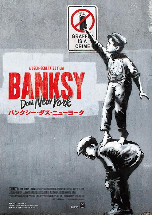 『バンクシー・ダズ・ニューヨーク』チラシビジュアル