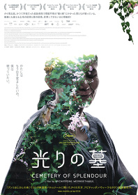 『光りの墓』ポスタービジュアル ©Kick The Machine Films / Illuminations Films (Past Lives) / Anna Sanders Films / Geißendörfer Film-und Fernsehproduktion /Match Factory Productions / Astro Shaw (2015)