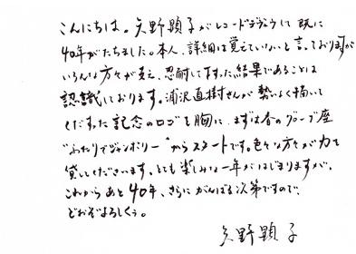 矢野顕子によるコメント