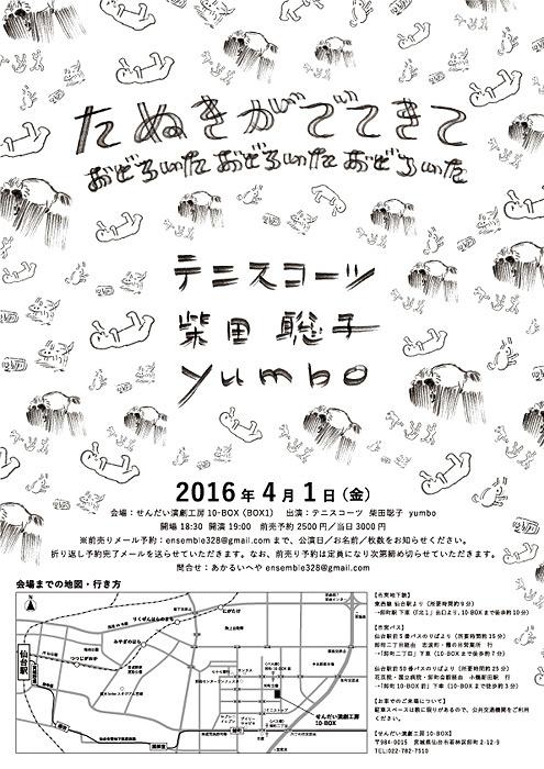 テニスコーツ 柴田聡子 yumbo ライブ 『たぬきがでてきて おどろいた おどろいた おどろいた』フライヤービジュアル