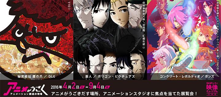 『アニメがうごく~アニメーション創造の現場~』メインビジュアル