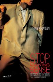 『ストップ・メイキング・センス』 ©1984 TALKING HEADS FILMS.  ALL RIGHTS RESERVED 提供:boid