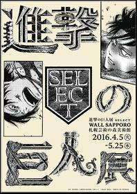 『進撃の巨人展 SELECT WALL SAPPORO』イメージビジュアル