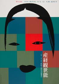 田中一光『第五回産経観世能』1958年 国立国際美術館蔵 ©Ikko Tanaka / licensed by DNPartcom