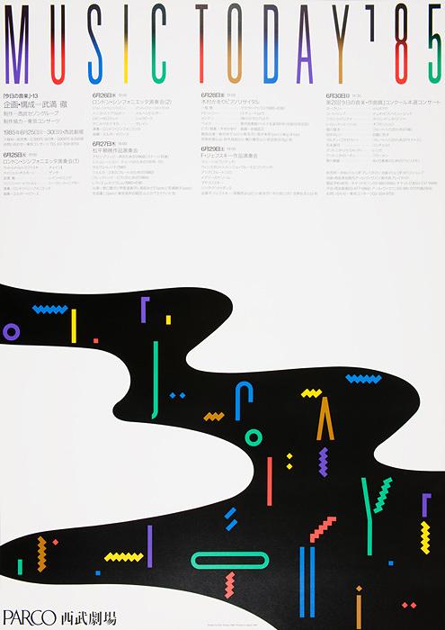田中一光『Music Today '85 今日の音楽13』1985年 国立国際美術館蔵 ©Ikko Tanaka / licensed by DNPartcom