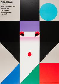 田中一光『Nihon Buyo』1981年 国立国際美術館蔵 ©Ikko Tanaka / licensed by DNPartcom