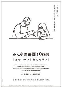 『みんなの映画100選』イメージビジュアル