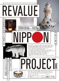 『REVALUE NIPPON PROJECT 中田英寿が出会った日本工芸』メインビジュアル