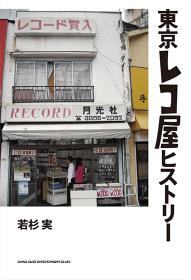 『東京レコ屋ヒストリー』表紙