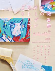 『大槻香奈 春のオープンアトリエ2016』メインビジュアル