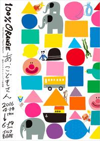 100%ORANGE『あ、こどもさん』チラシビジュアル ©Kenji Oikawa,Mayuko Takeuchi