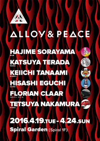 『ALLOY & PEACE』フライヤービジュアル