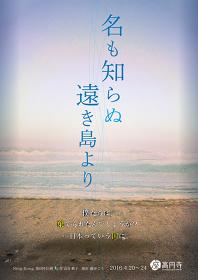 Ring-Bong第6回公演『名も知らぬ遠き島より』チラシビジュアル ©演劇集団Ring-Bong