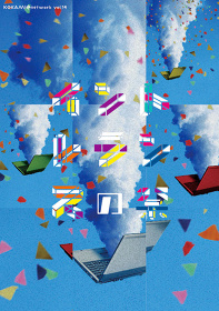 KOKAMI@network vol.14『イントレランスの祭』ビジュアル