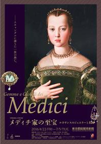 『メディチ家の至宝―ルネサンスのジュエリーと名画』チラシビジュアル