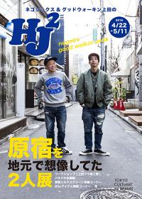 ネゴシックス&グットウォーキン上田の『原宿を地元で想像してた2人展』ビジュアル