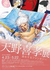 『天野喜孝展 進化するファンタジー』チラシビジュアル ©YOSHITAKA AMANO