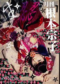 月刊「根本宗子」第12号『忍者、女子高生(仮)』ビジュアル