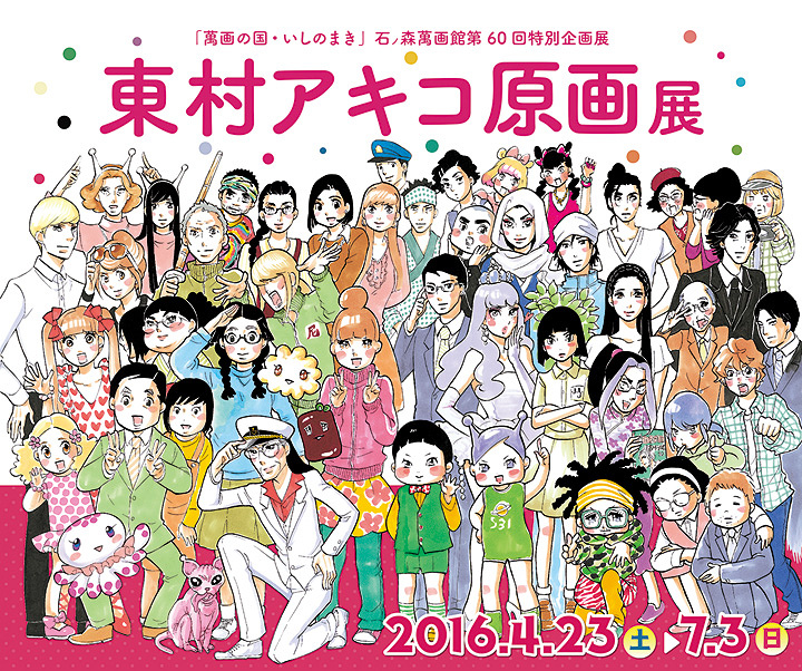 『東村アキコ原画展』メインビジュアル ©東村アキコ/講談社/集英社/小学館