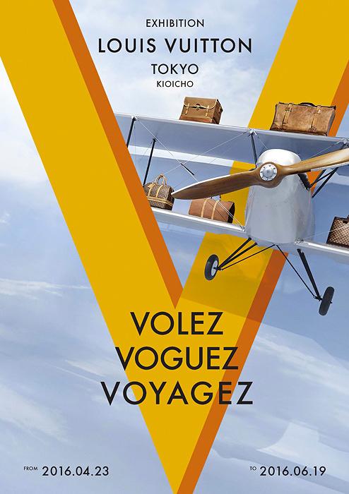 『空へ、海へ、彼方へ ― 旅するルイ・ヴィトン展』ビジュアル