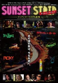 『SUNSET STRIP~ロックンロールの生誕地~』キービジュアル ©2013, SUNSET STRIP THE MOVIE, LLC. ALL RIGHTS RESERVED
