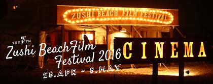 『第7回逗子海岸映画祭』イメージビジュアル Copyright © ZUSHI BEACH FILM FESTIVAL All Rights Reserved.