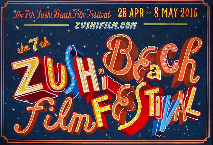 『第7回逗子海岸映画祭』メインビジュアル Copyright © ZUSHI BEACH FILM FESTIVAL All Rights Reserved.