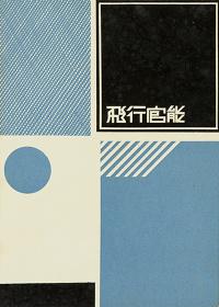 恩地孝四郎『飛行官能』1934 書籍 個人蔵