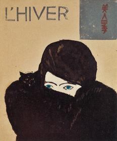 恩地孝四郎『「美人四季」冬』 1927 木版、紙 京都国立近代美術館
