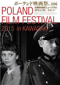 『ポーランド映画祭2015 in 川崎』フライヤービジュアル