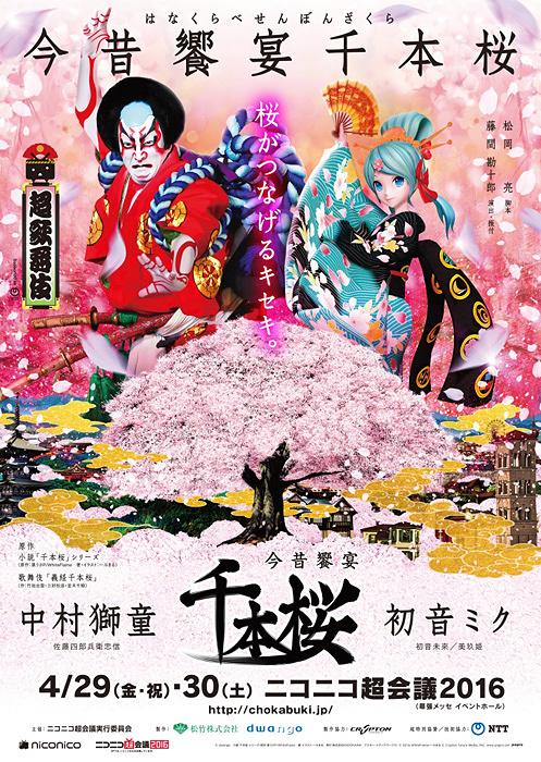 『超歌舞伎 Supported by NTT「今昔饗宴千本桜」』ビジュアル