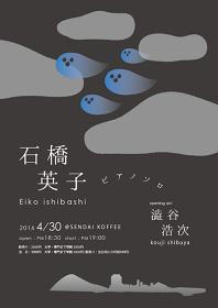 『石橋英子 ピアノソロ』フライヤービジュアル