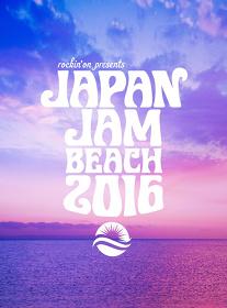 『JAPAN JAM BEACH 2016』ロゴ