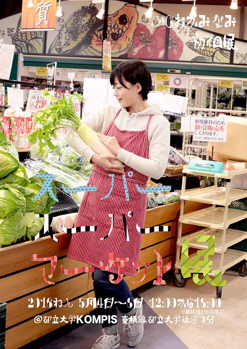 藤岡みなみ初個展『スーパースーパーマーケット展』フライヤービジュアル