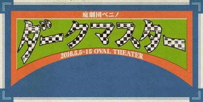 庭劇団ペニノ『ダークマスター』ビジュアル