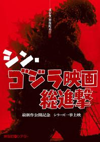 『シン・ゴジラ映画総進撃』ビジュアル ©TOHO CO.,LTD.