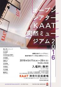 『オープンシアター「KAAT突然ミュージアム2016」』チラシビジュアル