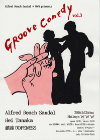 Alfred Beach Sandal×WWW presents『Groove Comedy vol.3』フライヤービジュアル