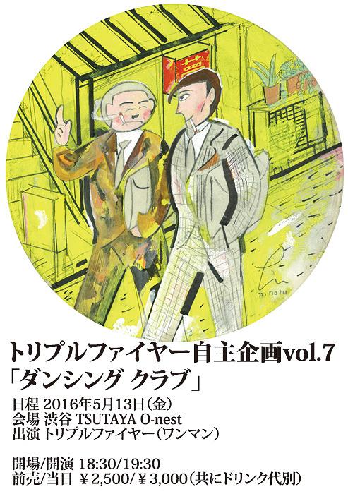 トリプルファイヤー自主企画vol.7『ダンシング クラブ』メインビジュアル