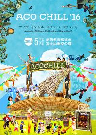 『ACO CHILL'16 powered by 富士山麓~アソブ、カンジル、オテンバ、ゴテンバ。~』ビジュアル