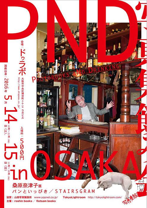 『PND 写真集飲み会 in 大阪』フライヤービジュアル