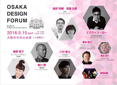 OSAKA DESIGN FORUM 10th anniversary『go on』ビジュアル