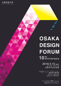 OSAKA DESIGN FORUM 10th anniversary『go on』ポスタービジュアル