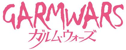 『ガルム・ウォーズ』ロゴ ©I.G Films